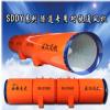 咸风牌厂家直销SDDY系列隧道风机2*132kw三速|7.5~355千瓦隧道射