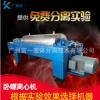 厂家提供 涂料废水处理 卧螺式涂料废水处理设备