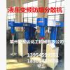 供应分散机 GFJ高速升降分散机、液压分散机、防爆分散机