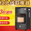粤耐奇燃气取暖器家用取暖炉天然气液化气管道气客厅节能厂家批发