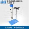 【上海标模】JRJ300-SH 数显剪切乳化搅拌机 强力搅拌器