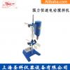 【上海标模】 JB90-D强力电动搅拌机搅拌器实验室 机械 增力 恒速