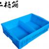 [新款上架] 塑料分格箱大号 二格分类周转箱 2格零配件收纳箱