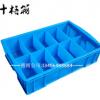 [工厂直营]塑料箱大号 十格分类分格收纳箱 10格箱物料周转箱