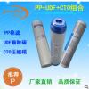 优质PP棉滤芯+颗粒活性炭UDF滤芯+压缩活性炭CTO滤芯