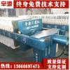 杭州厂家直供板框压滤机,厢式压滤机