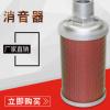 压缩空气吸附式干燥机消声器排气管消音器降噪设备XY-20/15/12/07