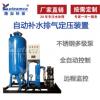 自动定压排气补水装置全自动定压补水装置定压补水装置真空脱气