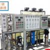 反渗透除盐水设备0.25-100吨定制7000元起 去盐水装置系统厂家