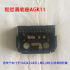 厂家直销西门子程控器底座AGK11 燃烧机控制器底座LOALMELGB底座