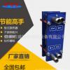 厂家直供不锈钢304热交换器 可拆卸清洗 M3型板式换热器