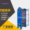 厂家直供不锈钢304热交换器 可拆卸清洗 M15型板式换热器