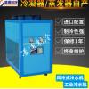 深圳工业制冷机组 3hp风冷式冷水机 海鲜池冻水机 冷冻机制冷厂家