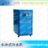 5P水冷式冷水机 凌通工业冷水机厂家 海鲜池制冷机 鱼缸冷水机组