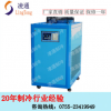 小型工业冷水机凌通厂供应 电镀冷水机 2hp风冷冷水机