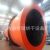 滚筒式烘干设备 干燥设备 厂家优质供应 非标定制烘房
