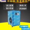 小型工业冷水机厂家 东莞冷冻机 风冷式冷水机 1HP低温冷冻机
