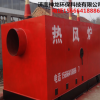 神龙直销热风炉 新能源颗粒燃烧炉 型号齐全 可加工定制质量保证