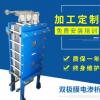 双极膜浓缩分离电渗析除盐 全自动废水处理电渗析器设备厂家定制
