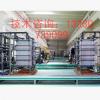 膜处理设备 电渗析膜处理 废水处理设备 工业废水零排放