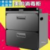 Midea/美的 MXV-ZLP90Q05美的消毒柜 嵌入式碗柜家用