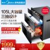 Midea/美的 MXV-ZLT110Q37消毒柜家用嵌入式高温消毒碗柜三抽式