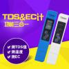 特价促销 tds水质测试笔 TDS检测笔 电导率笔 EC计 功能三合一
