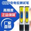 ORP笔 负电位测试笔 氧化还原电位测试仪 笔式ORP计 ORP检测笔