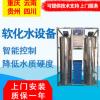 软化水设备 2吨全自动软化水处理 供应锅炉软化水设备 厂家批发