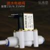 厂家直批 原装正品 24V进水电磁阀 常闭型RO纯水机电子开关