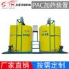 生产污水处理PAC加药装置 一体化全自动加药搅拌装置设备