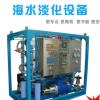 海水淡化设备 RO反渗透纯水设备江大联盛厂家直销品质保证