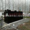 综合办公楼污水处理设备厂家 新农村一体化生活废水处理装置