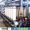 mbr膜生物反应器 污水处理mbr膜mbr膜污水处理超滤水处理设备