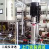 二级反渗透主机 二级反渗透制水机组 二级反渗透水处理设备