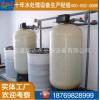 中央软水系统 循环水软水器 双罐一用一备软化水设备厂家供应