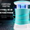 厂家直销 2018款环保吸入式USB光触媒led灭蚊灯家用户外驱蚊器