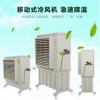 圣帕移动冷风机工业用大水箱网吧工厂房水冷空调商用单制冷风扇