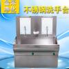 金禾供应定制不锈钢医用洗手池(配消毒液槽),不锈钢消毒洗手池