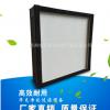 厂家直销无隔板高效过滤器 定制低阻力hepa高效空气过滤器