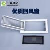 铝合金回风窗无尘室可开可调百叶回风窗冷板烤漆带滤网出风口