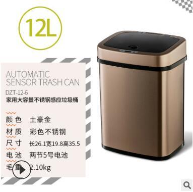 纳仕达不锈钢创意智能感应垃圾桶家用客厅卧室大号12升DZT-12-6