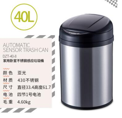 纳仕达智能感应垃圾桶酒店商务办公别墅欧式大容量40升DZT-40-8