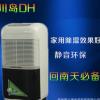 川岛DH-820B除湿机 抽湿器 抽湿机 去湿机 除湿器 适合20-45m