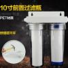 6S品牌10寸PET透明滤瓶双级净水机耐压防爆透明滤筒 外扣双O圈