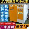 光氧催化废气处理设备 uv光氧催化净化器 喷漆除臭设备废气处理