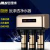 金色智能净水器 直饮A6新款RO反渗透家用纯水机 产地货源可OEM