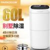PD602AR百奥除湿机家用大功率抽湿机别墅地下室大功率除湿器