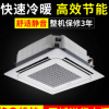 三星天花板嵌入式变频水冷空调 迷你智能家用中央冷暖组合式空调