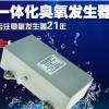 新品 FQ-200臭氧发生器 电子鞋柜配套超低优惠价!